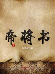 《帝将书》主角林怡林氏精彩试读在线阅读