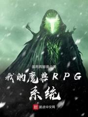 我的魔兽RPG系统