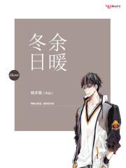 《冬日余暖》主角季青明吴润言在线试读完本小说