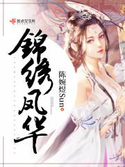 《锦绣凤华》主角薛王爷章节目录免费试读