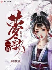 《梦歌一陌》主角薛明川慕然精彩章节完结版