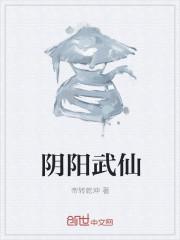 《阴阳武仙》主角李文杰李清大结局完结版