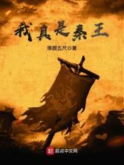 《我真是秦王》主角嬴泽大将军大结局在线试读
