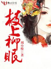 《枝上柳眠》主角苏柳眠柳眠章节目录无弹窗精彩章节