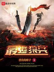 《最强狼兵》主角鲁子吴超文章节列表小说