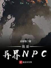 我是异界NPC