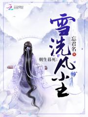 柳花朝小说