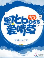 快穿:黑化boss爱啃草
