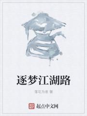 逐梦江湖路