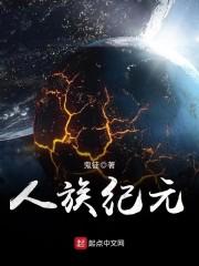 《人族纪元》主角铁冀星苏醒完本在线阅读