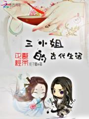 医本正经:三小姐的古代生活小说免费阅读 冉阳光精彩试读在线试读精彩章节