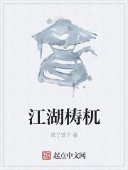 【江湖梼杌全文试读无弹窗】主角谢子安冬宜霆