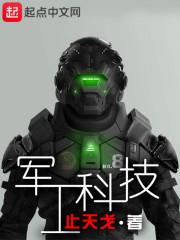 【军工科技精彩章节在线试读精彩试读】主角吴浩张俊