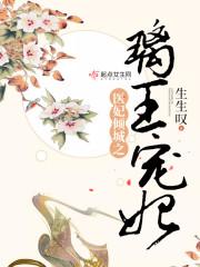 【医妃倾城之璃王宠妃章节目录在线阅读精彩章节】主角小姐萧莫璃