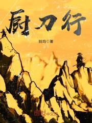 《厨刀行》主角苏青玄师傅精彩章节在线阅读