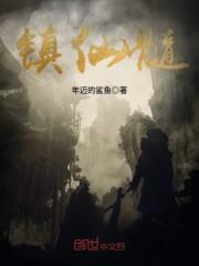 镇仙髓主角王洛丹田精彩试读章节列表