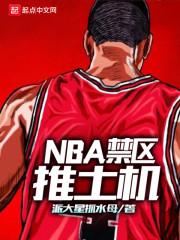 NBA禁区推土机