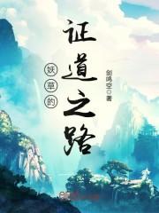 修仙经典小说
