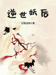 【逆世妖后最新章节无弹窗】主角侍卫殷红