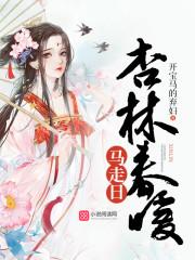 杏林春暖马走日(主角杨柳明白)章节列表完结版