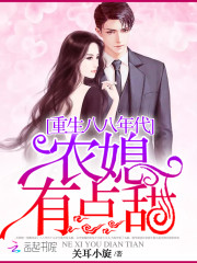 《重生八零农媳有点甜》主角关朝楚江家大结局精彩试读完本