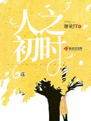 《人之初时》主角钟灵毓陈在线试读完本