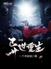 《神尊异世重生》主角叶天叶文章节列表小说
