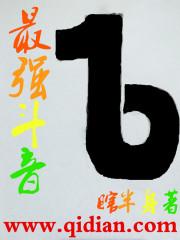 《最强斗音》(主角王坚曾玉)小说完整版完本