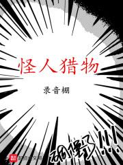 怪人猎物(主角易迪小建)精彩阅读无弹窗小说