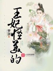 《王妃怪美的》主角千雪尔千玲尔章节目录完整版免费阅读