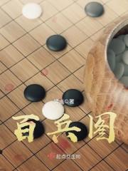百兵图主角沈小七老王无弹窗大结局免费试读