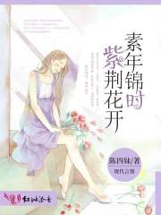 素年锦时,紫荆花开