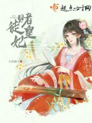 《赌徒皇妃》主角刘瑜恩完本精彩试读