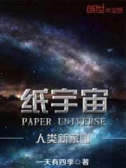 纸宇宙之人类新家园