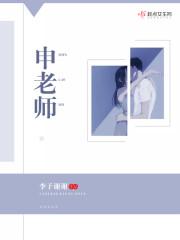 《申老师》主角杜云舒银山在线阅读小说