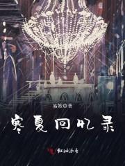 《寒夏回忆录》(主角任夏夏夏姐)小说免费试读无弹窗