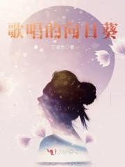 吴秀英小说