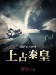【上古泰皇完整版免费阅读完结版】主角王诩夏云诺