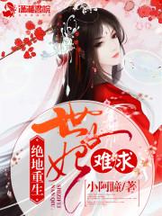 杨庭轶小说
