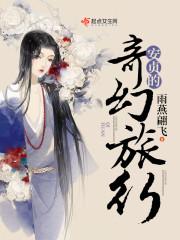 安贞的奇幻旅行最新章节精彩试读 安贞小黄精彩阅读免费阅读