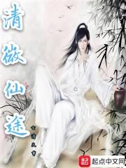 《清微仙途》主角杨泽青莲全文阅读完本