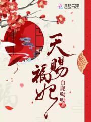 《天赐福妃》主角萧璐小丫头精彩阅读大结局在线阅读
