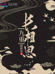《九重长相思》主角九炽明白全文阅读在线阅读完结版