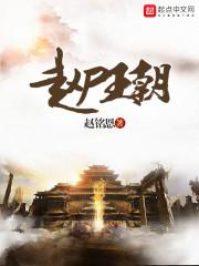 《赵尸王朝》主角罗李完整版免费试读