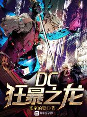 《DC狂暴之龙》主角阳光宝石小说大结局