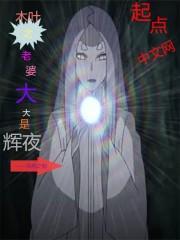 木叶之老婆大大是辉夜主角祖之国萧凡完本完整版