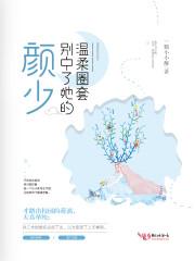 《别中了她的温柔圈套》主角万宇蒋漓免费试读完结版章节列表