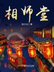 《相师堂》主角峰齐修小说完整版