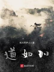 《道如川》主角洛秋寒钟瑜全文试读章节列表