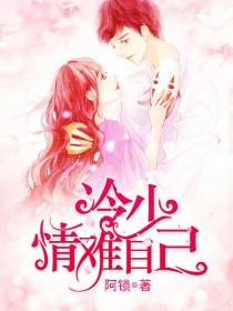 《冷少情难自已》主角司岳云顾安童免费试读最新章节